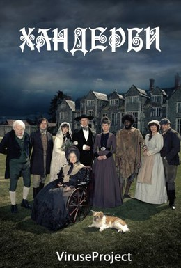 Постер фильма Хандерби (2012)