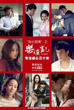 Постер фильма Лэ Цзюнь Кай (2013)