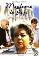 Госпожа следователь (1978)