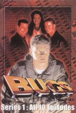 Постер фильма Электронные жучки (1995)