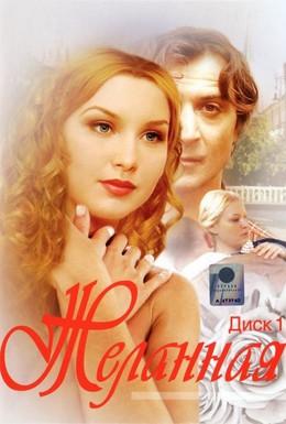 Постер фильма Желанная (2003)