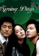 Весенние дни (2005)