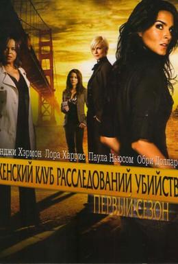 Постер фильма Женский клуб расследований убийств (2007)