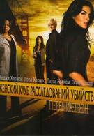 Женский клуб расследований убийств (2007)