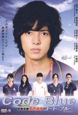 Постер фильма Код Синий (2008)