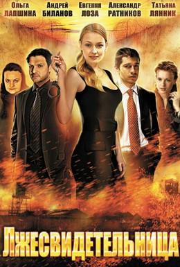 Постер фильма Лжесвидетельница (2011)