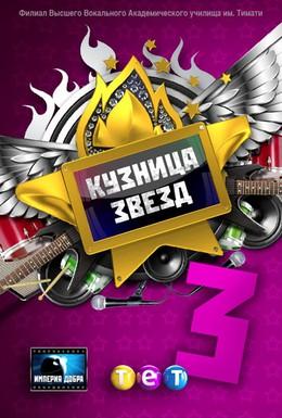 Постер фильма Кузница звезд 3 (2012)
