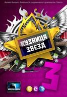 Кузница звезд 3 (2012)