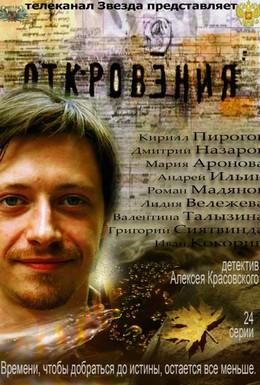 Постер фильма Откровения (2011)