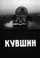 Кувшин (1970)