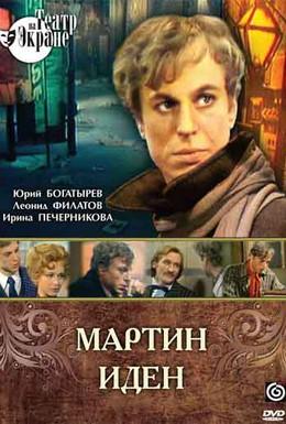 Постер фильма Мартин Иден (1976)