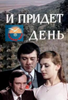 Постер фильма И придёт день... (1979)