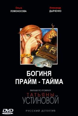 Постер фильма Богиня прайм-тайма (2005)