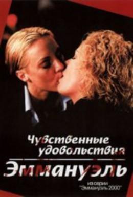 Постер фильма Чувственные удовольствия Эммануэль (2001)