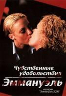 Чувственные удовольствия Эммануэль (2001)