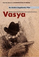 Вася (2002)