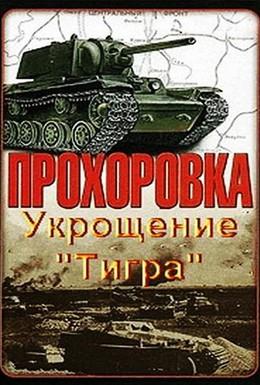 Постер фильма Прохоровка. Укрощение Тигра (2003)