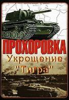Прохоровка. Укрощение Тигра (2003)