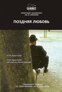 Постер фильма Нежданная любовь (2010)