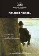 Нежданная любовь (2010)
