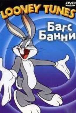 Постер фильма Дикий кролик (1940)