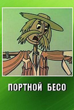 Постер фильма Портной Бесо (1977)