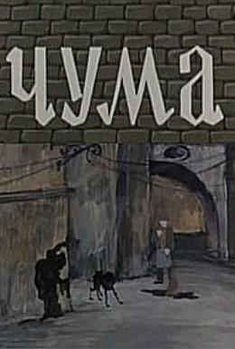 Постер фильма Чума (1983)