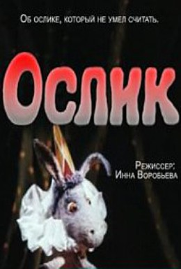 Постер фильма Ослик (1990)