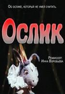 Ослик (1990)