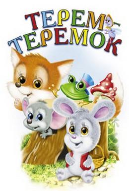 Постер фильма Терем-теремок (1998)