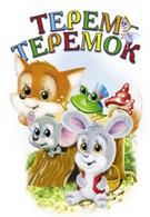 Терем-теремок (1998)
