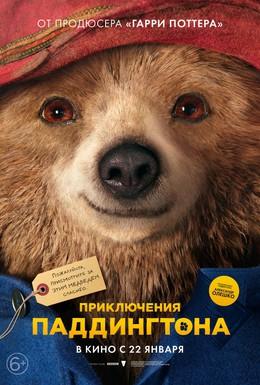 Постер фильма Приключения Паддингтона (2014)
