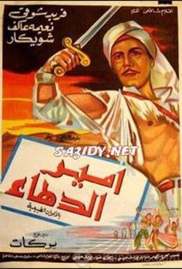 Постер фильма Амир Даха (1964)