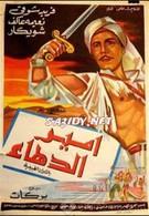 Амир Даха (1964)