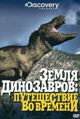 Постер фильма Земля динозавров (1999)