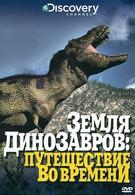 Земля динозавров (1999)