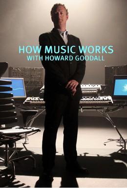 Постер фильма Как устроена музыка (2006)
