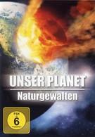 Земные катаклизмы (2009)