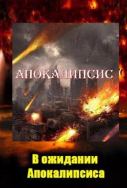 Постер фильма В ожидании (2009)