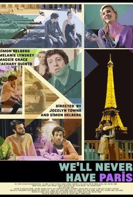 Постер фильма Не видать нам Париж, как своих ушей (2014)