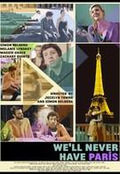 Не видать нам Париж, как своих ушей (2014)