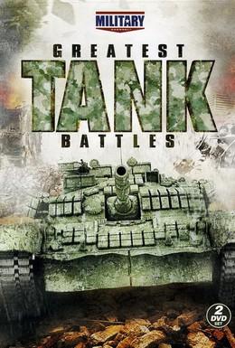 Постер фильма Великие танковые сражения (2010)