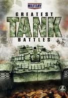 Великие танковые сражения (2010)