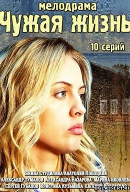 Постер фильма Чужая жизнь (2014)