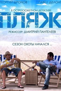 Постер фильма Пляж (2014)