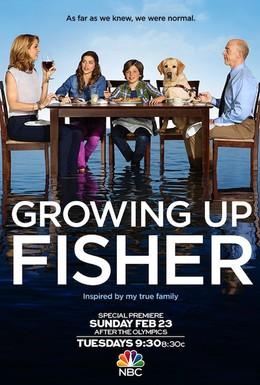 Постер фильма Путеводитель по семейной жизни (2014)