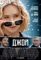 Джой (2015)