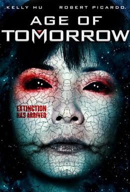 Постер фильма Эра грядущего дня (2014)