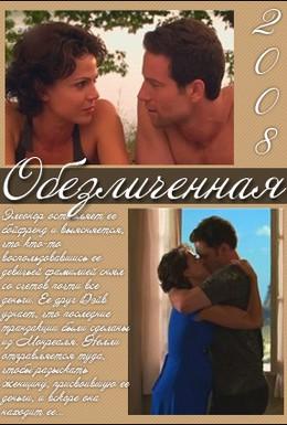 Постер фильма Обезличенная (2008)