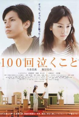 Постер фильма Плакать 100 раз (2013)
